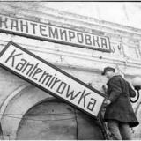 Кантемировка, декабрь 1942