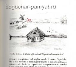 Хутор Топило Россошанского района (итальянский рисунок)