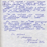 Письмо Льва Жданова в школьный музей с. Полтавка.л3