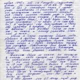 Письмо Льва Жданова в школьный музей с. Полтавка.л2