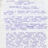 Письмо Льва Жданова в школьный музей с. Полтавка.л1