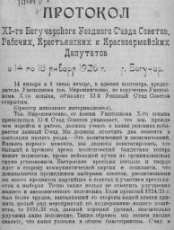 протокол Съезда 1926г