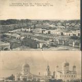 серия открыток с видами Богучара
