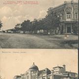 серия открыток(Богучар и Павловск)
